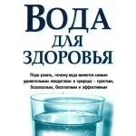 """Книга """"Вода для здоровья"""""""