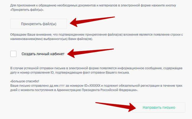 Как задать вопрос Путину через интернет