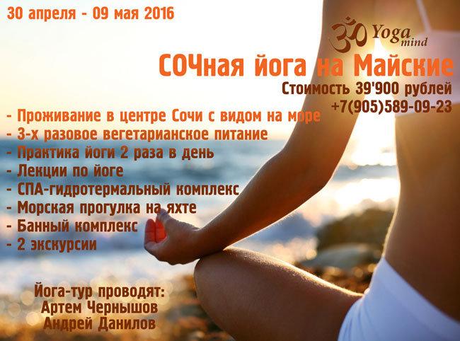 Йога-тур СОЧная йога на Майские
